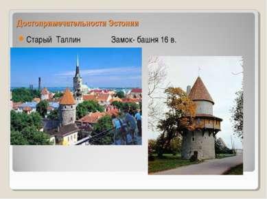 Достопримечательности Эстонии Старый Таллин Замок- башня 16 в.