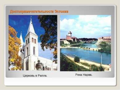 Достопримечатетельности Эстонии Церковь в Рапла. Река Нарва.