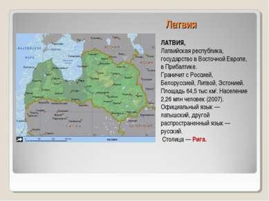 Латвия ЛАТВИЯ, Латвийская республика, государство в Восточной Европе, в Приба...