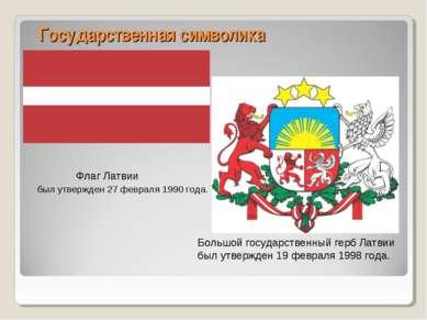 Государственная символика Флаг Латвии был утвержден 27 февраля 1990 года. Бол...