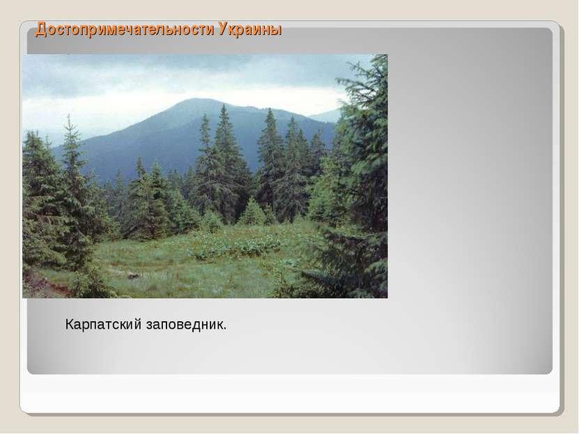 Достопримечательности Украины Карпатский заповедник.