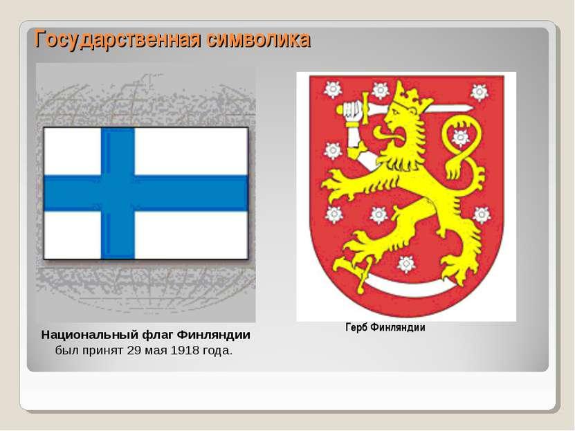 Государственная символика Герб Финляндии Национальный флаг Финляндии был прин...