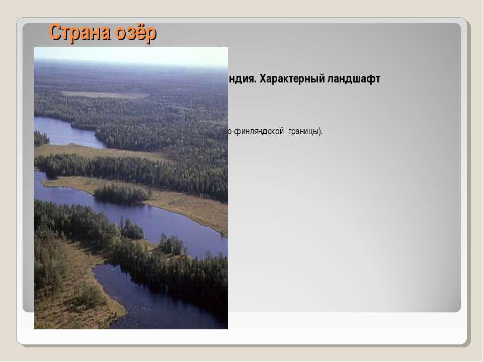 Страна озёр Финляндия. Характерный ландшафт (близ российско-финляндской грани...