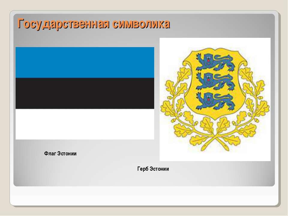 Государственная символика Флаг Эстонии Герб Эстонии