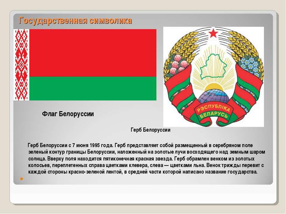 Государственная символика Флаг Белоруссии с 7 июня 1995 года. Флаг Белоруссии...