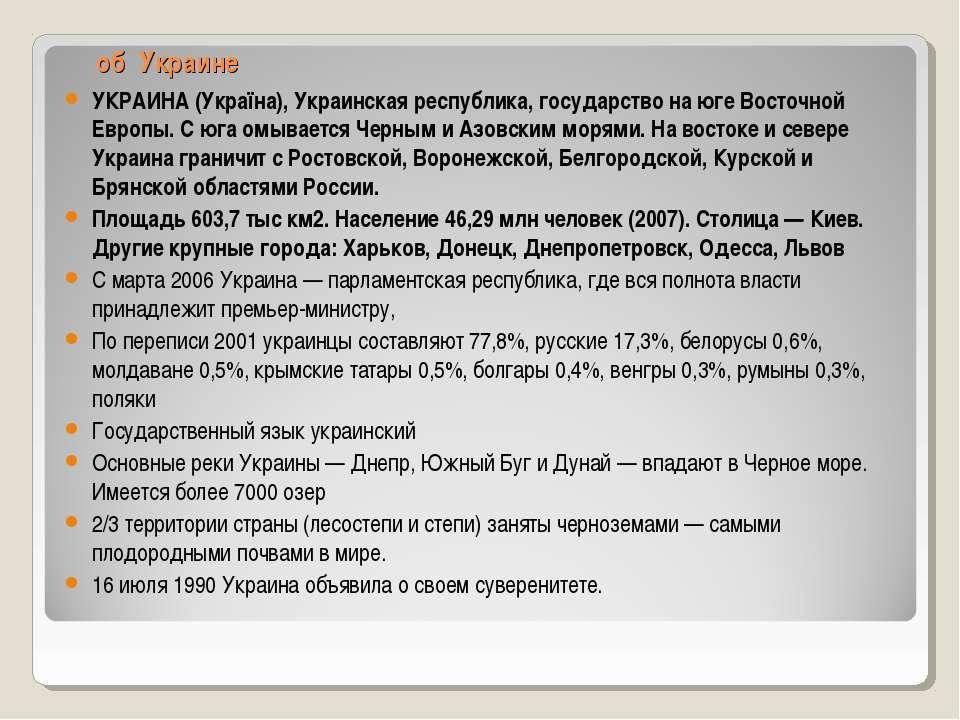 об Украине УКРАИНА (Україна), Украинская республика, государство на юге Восто...