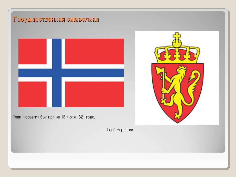 Государственная символика Флаг Норвегии был принят 13 июля 1821 года. Герб Но...