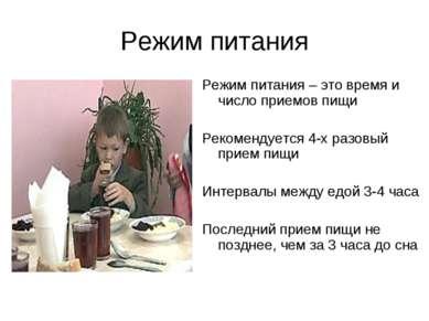 Режим питания Режим питания – это время и число приемов пищи Рекомендуется 4-...
