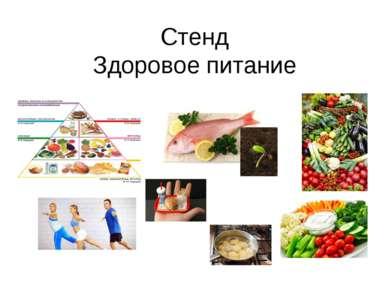 Стенд Здоровое питание