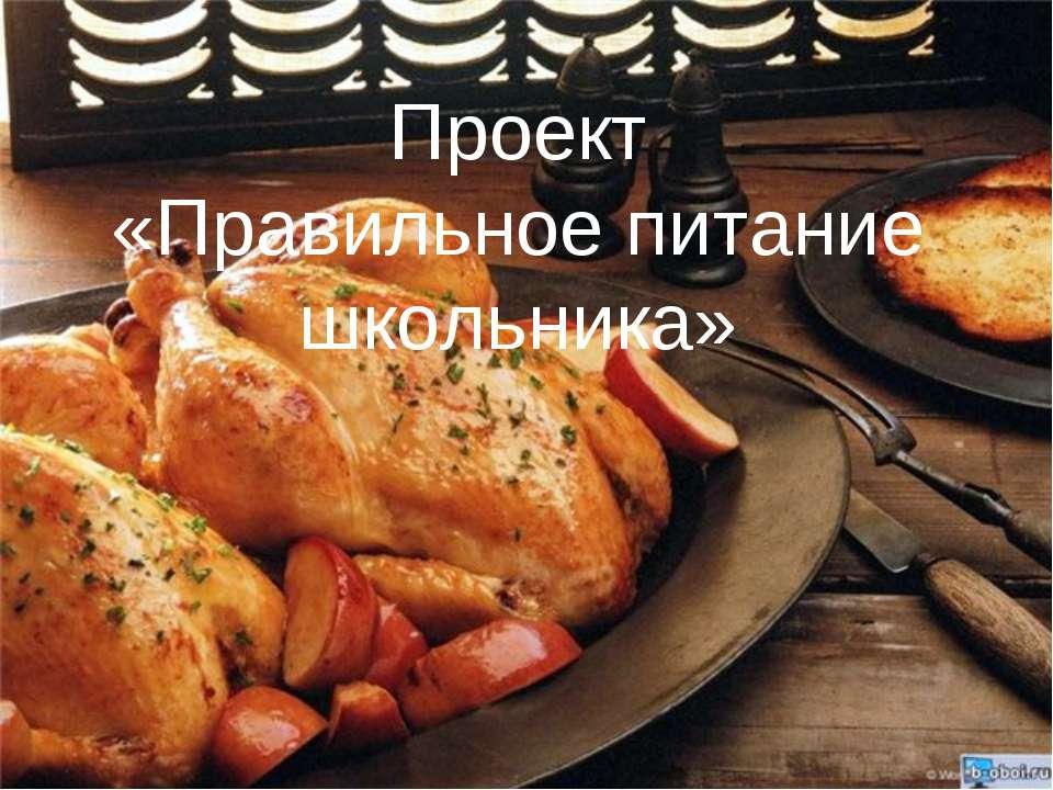 Проект «Правильное питание школьника»