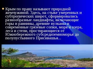 Крым по праву называют природной жемчужиной. Здесь, на стыке умеренных и субт...