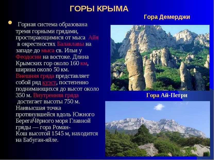 ГОРЫ КРЫМА Гора Демерджи Горная система образована тремя горными грядами, про...