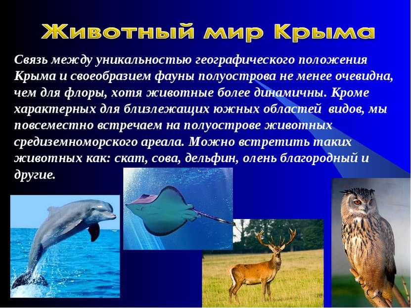 Связь между уникальностью географического положения Крыма и своеобразием фаун...