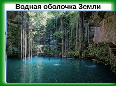 Водная оболочка Земли