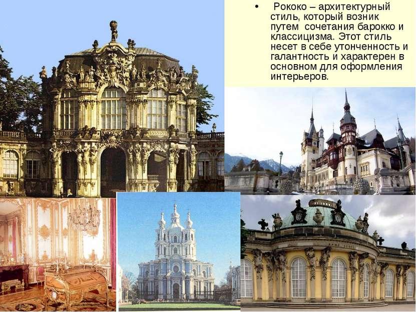 Рококо – архитектурный стиль, который возник путем сочетания барокко и клас...