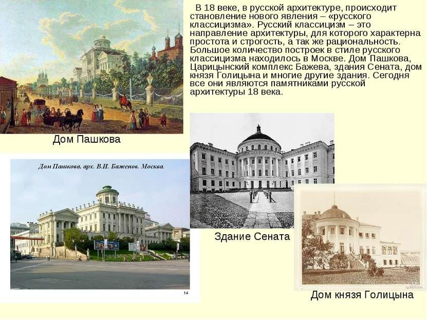 В 18 веке, в русской архитектуре, происходит становление нового явления – «...