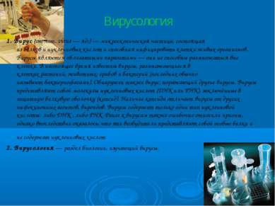 Вирусология 1. Вирус(отлат.virus— яд;) — микроскопическая частица, состоя...