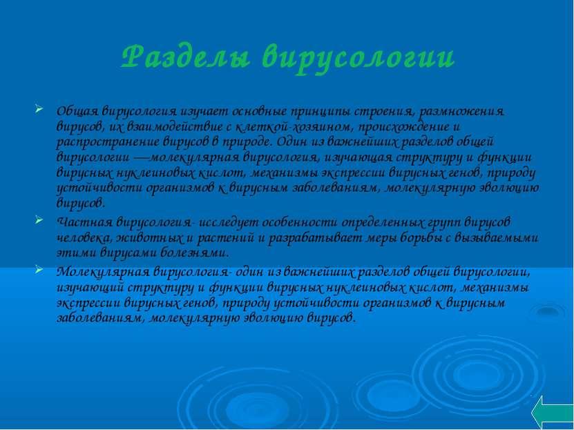 Разделы вирусологии Общая вирусология изучает основные принципы строения, раз...