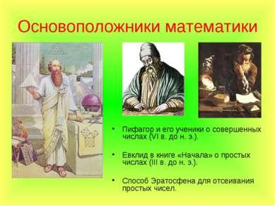 Основоположники математики Пифагор и его ученики о совершенных числах (VI в. ...