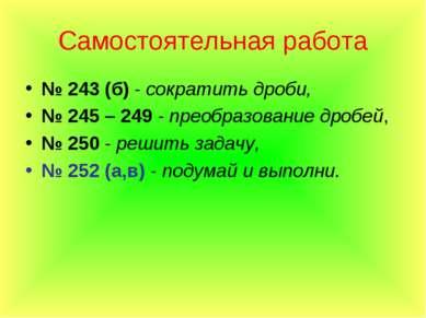 Самостоятельная работа № 243 (б) - сократить дроби, № 245 – 249 - преобразова...