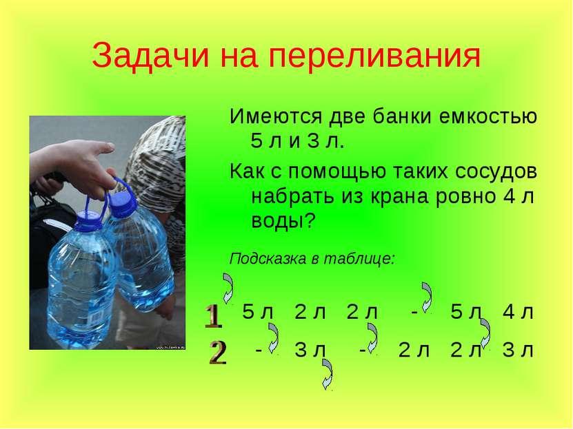 Задачи на переливания Имеются две банки емкостью 5 л и 3 л. Как с помощью так...