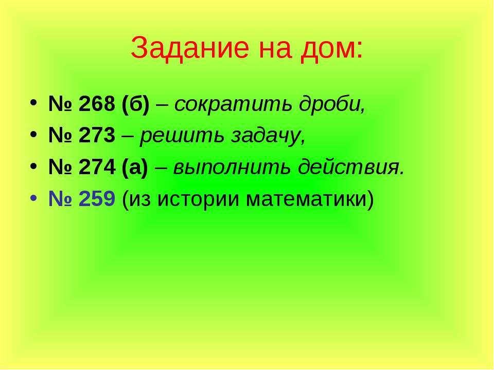 Задание на дом: № 268 (б) – сократить дроби, № 273 – решить задачу, № 274 (а)...
