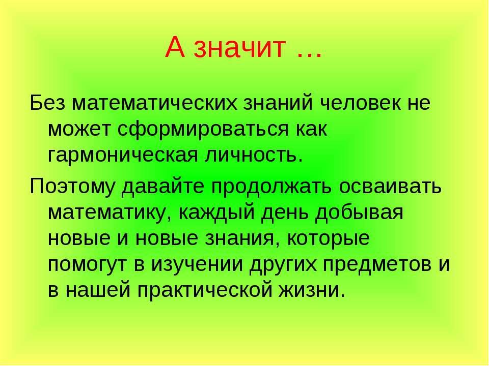 А значит … Без математических знаний человек не может сформироваться как гарм...