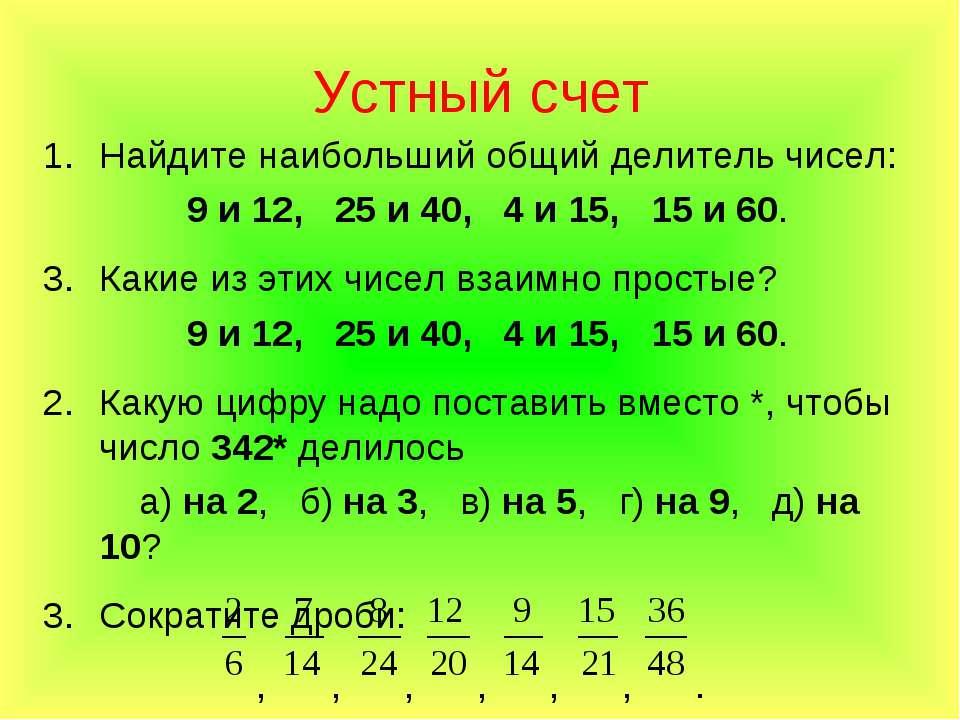 Устный счет Найдите наибольший общий делитель чисел: 9 и 12, 25 и 40, 4 и 15,...