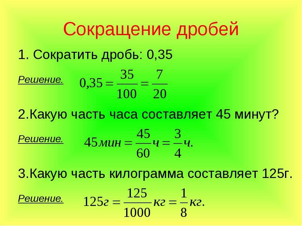 Сокращение дробей 1. Сократить дробь: 0,35 Решение. 2.Какую часть часа состав...