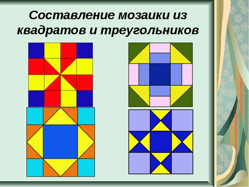 Составление мозаики из квадратов и треугольников