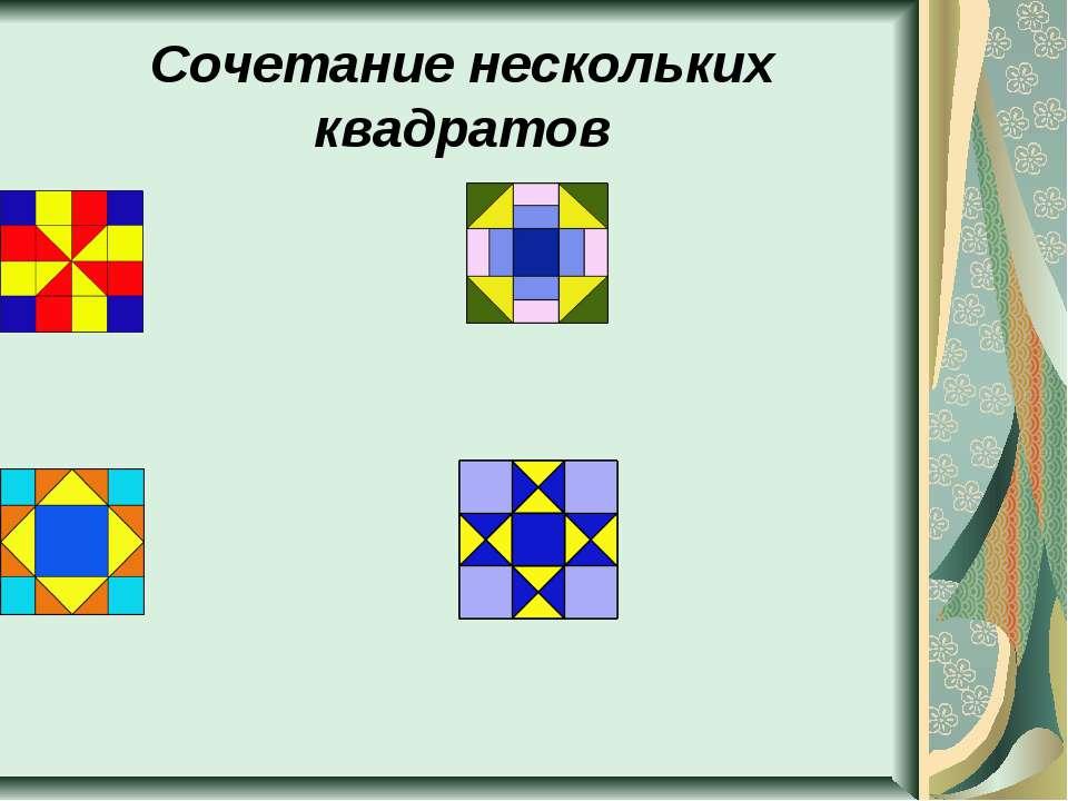 Сочетание нескольких квадратов
