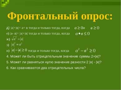 Фронтальный опрос: д) |а|+|в|= а+ в тогда и только тогда, когда и е) |а- в|= ...