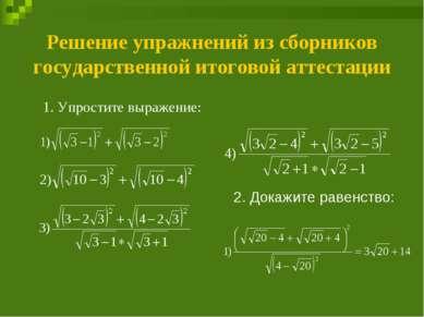 Решение упражнений из сборников государственной итоговой аттестации 2. Докажи...
