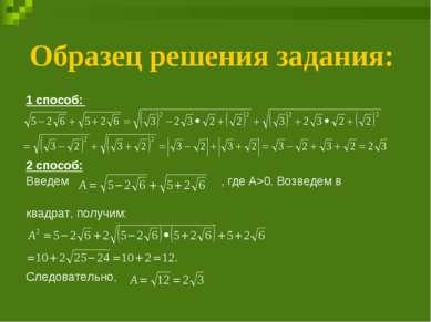 Образец решения задания: 1 способ: 2 способ: Введем , где А>0. Возведем в ква...