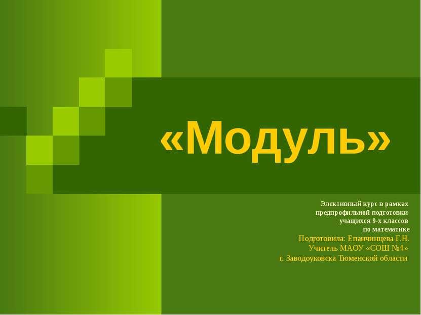 «Модуль» Элективный курс в рамках предпрофильной подготовки учащихся 9-х клас...