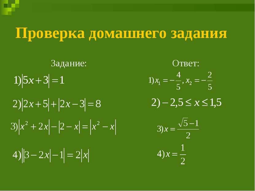 Проверка домашнего задания Задание: Ответ: