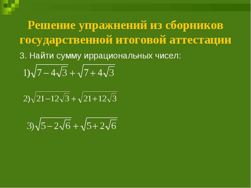 Решение упражнений из сборников государственной итоговой аттестации 3. Найти ...