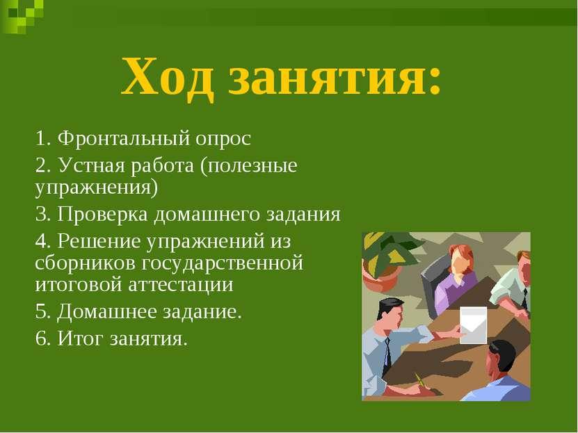 Ход занятия: 1. Фронтальный опрос 2. Устная работа (полезные упражнения) 3. П...
