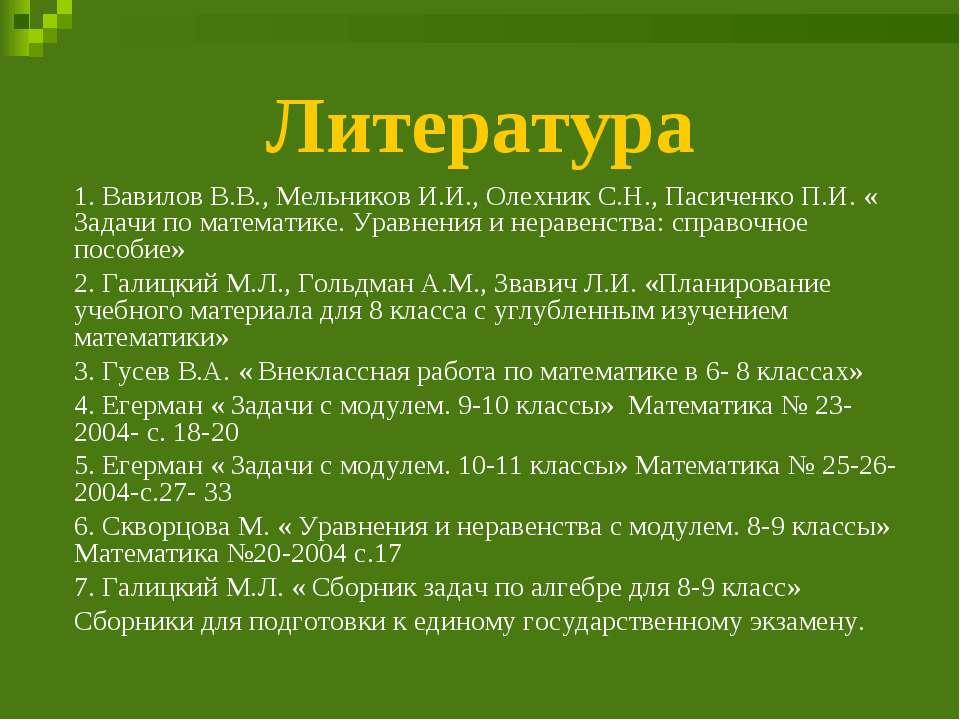 Литература 1. Вавилов В.В., Мельников И.И., Олехник С.Н., Пасиченко П.И. « За...