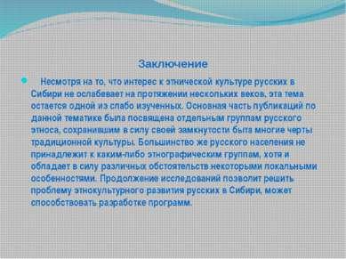 Заключение Несмотря на то, что интерес к этнической культуре русских в Сибири...