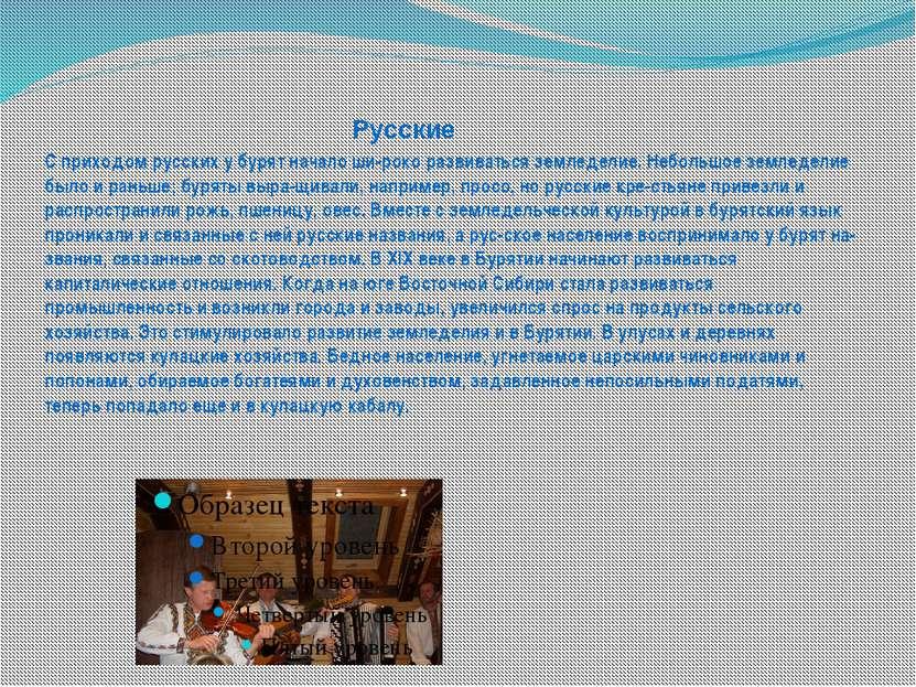 Русские С приходом русских у бурят начало ши роко развиваться земледелие. Неб...