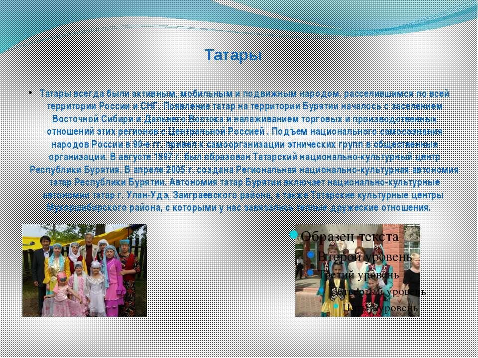 Татары Татары всегда были активным, мобильным и подвижным народом, расселивши...