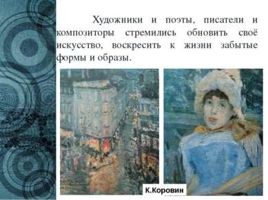 Художники и поэты, писатели и композиторы стремились обновить своё искусство,...