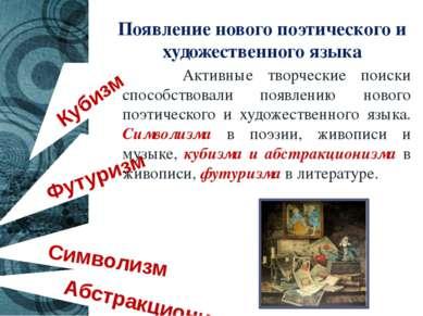 Футуризм Абстракционизм Символизм Кубизм Появление нового поэтического и худо...