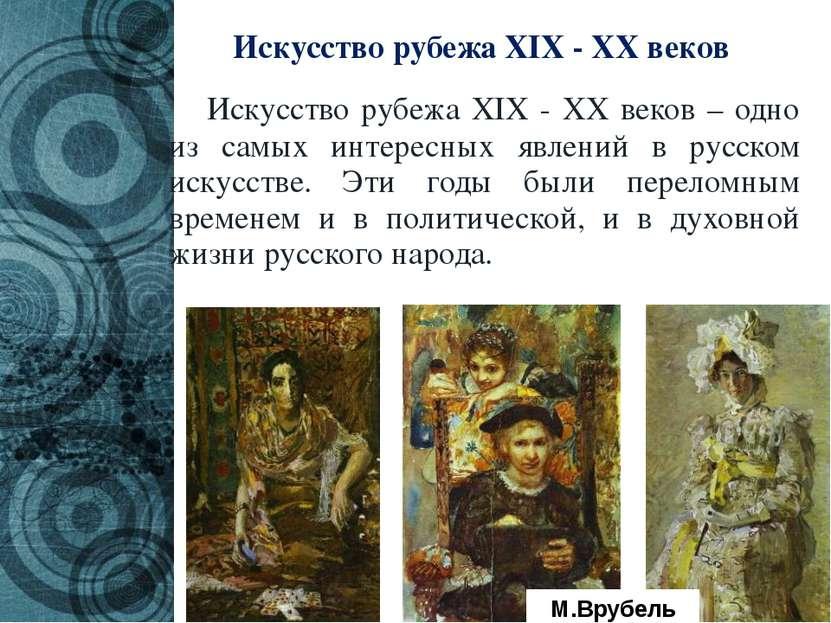 Искусство рубежа XIX - XX веков Искусство рубежа XIX - XX веков – одно из сам...