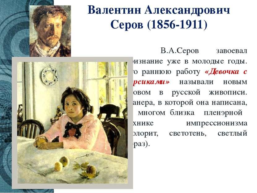 Валентин Александрович Серов (1856-1911) В.А.Серов завоевал признание уже в м...