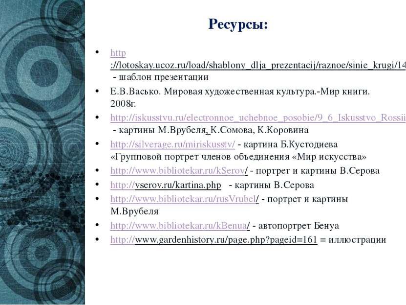 Ресурсы: http://lotoskay.ucoz.ru/load/shablony_dlja_prezentacij/raznoe/sinie_...
