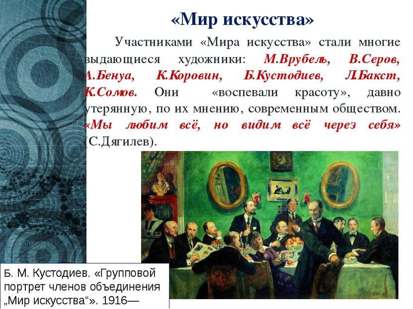 «Мир искусства» Участниками «Мира искусства» стали многие выдающиеся художник...