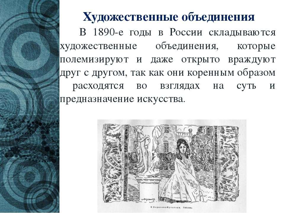 Художественные объединения В 1890-е годы в России складываются художественные...