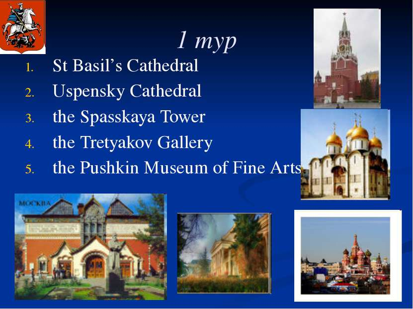 1 тур St Basil's Cathedral Uspensky Cathedral the Spasskaya Tower the Tretyak...